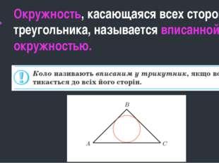 Окружность, касающаяся всех сторон треугольника, называется вписанной окружн