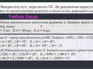 Учебник Бурда.
