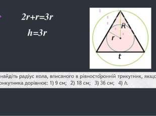 2r+r=3r h=3r