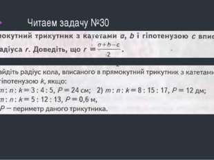 Читаем задачу №30