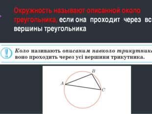 Окружность называют описанной около треугольника, если она проходит через вс
