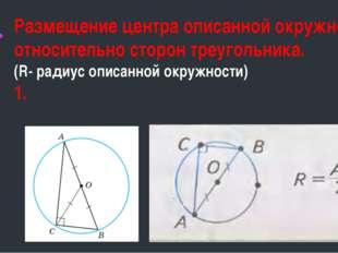 Размещение центра описанной окружности относительно сторон треугольника. (R-