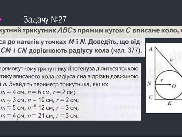 Задачу №27