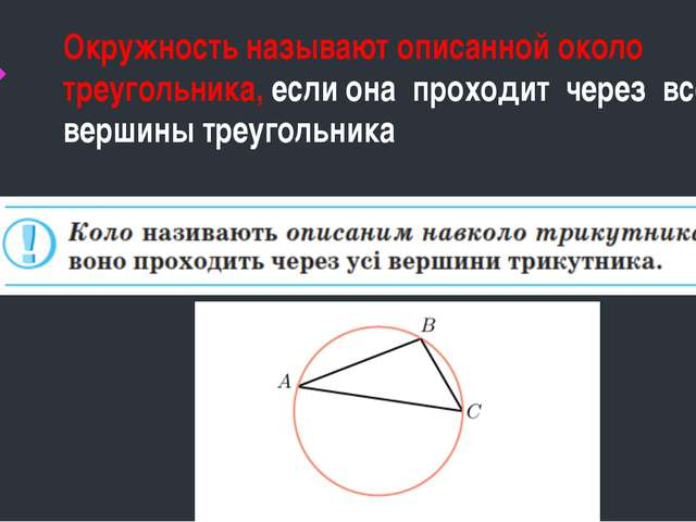 Окружность называют описанной около треугольника, если она проходит через вс...