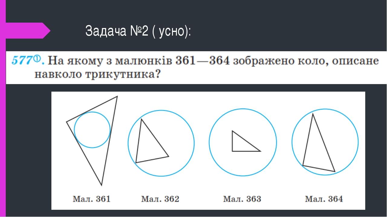 Задача №2 ( усно):