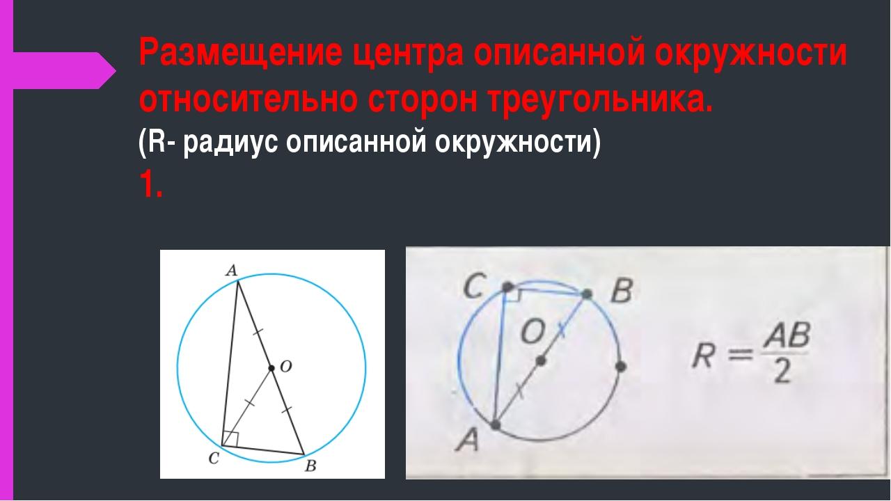 Размещение центра описанной окружности относительно сторон треугольника. (R-...