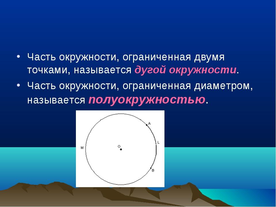Часть окружности, ограниченная двумя точками, называется дугой окружности. Ча...