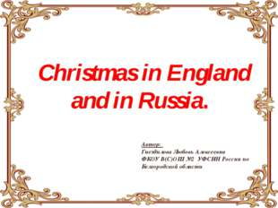 Christmas in England and in Russia. Автор: Гнездилова Любовь Алексеевна ФКОУ
