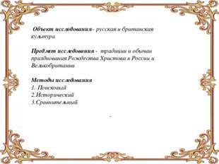 Объект исследования– русская и британская культура Предмет исследования - тр