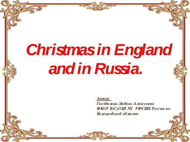 Christmas in England and in Russia. Автор: Гнездилова Любовь Алексеевна ФКОУ...