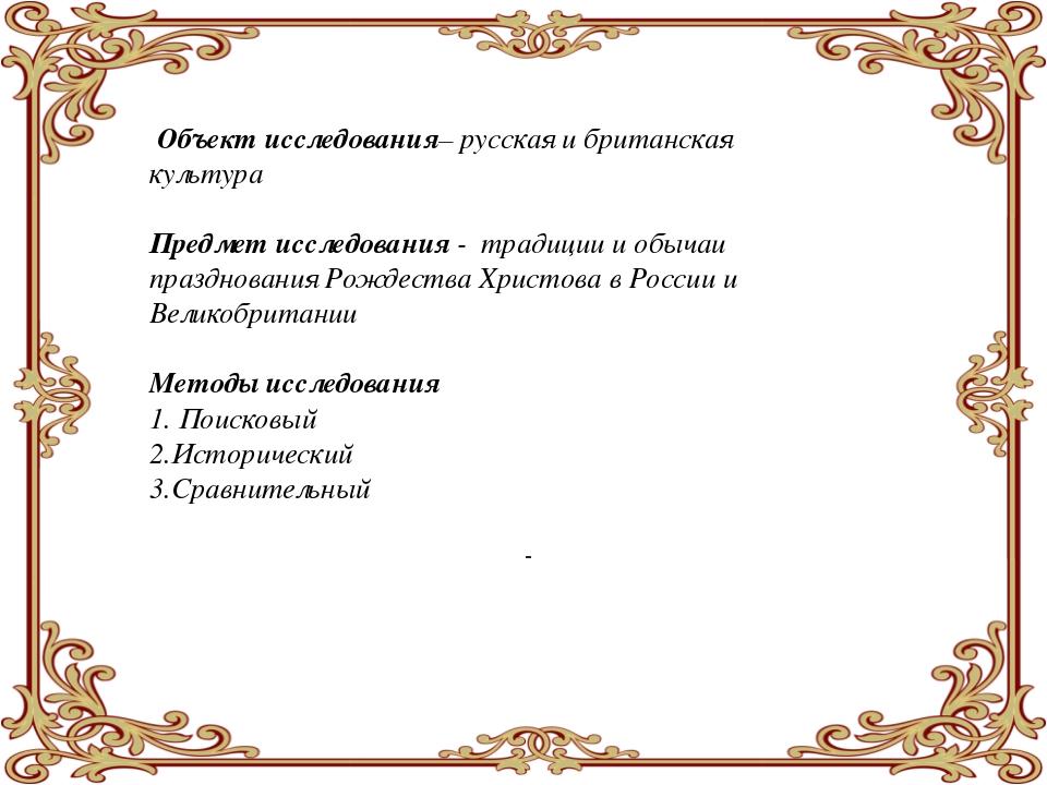 Объект исследования– русская и британская культура Предмет исследования - тр...