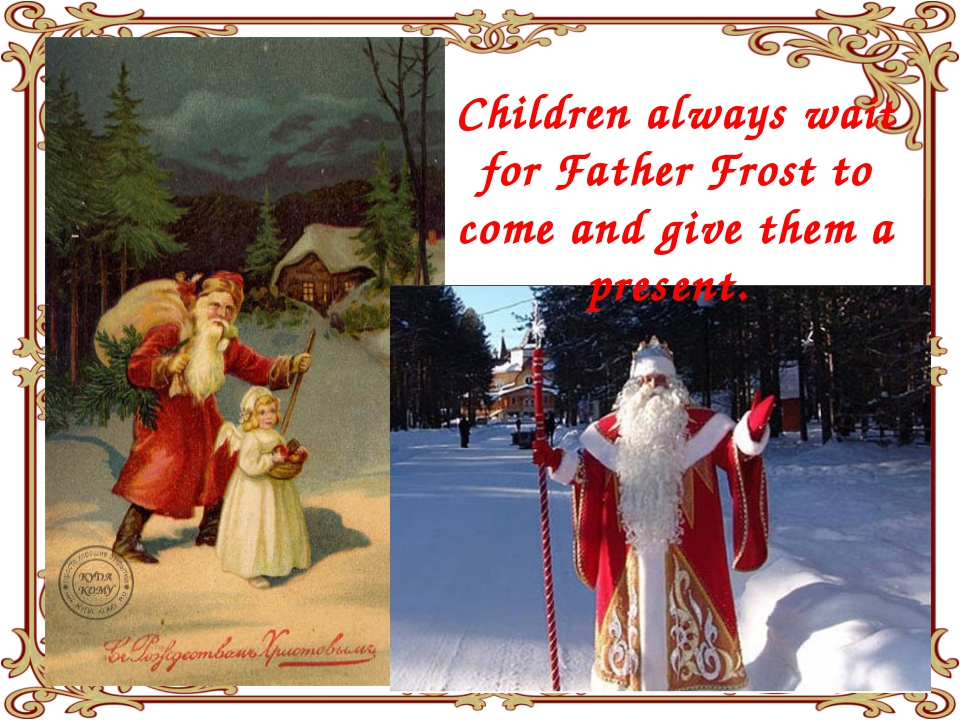 Children always wait for Father Frost to come and give them a present.