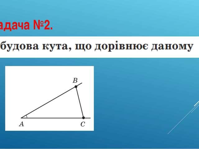 Задача №2.