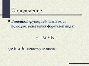 Определение Линейной функцией называется функция, задаваемая формулой вида: