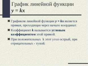 График линейной функции y = kx Графиком линейной функции y = kx является прям