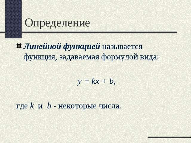 Определение Линейной функцией называется функция, задаваемая формулой вида: ...