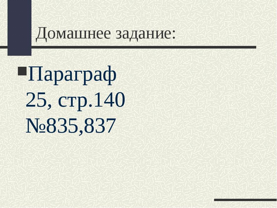 Домашнее задание: Параграф 25, стр.140 №835,837