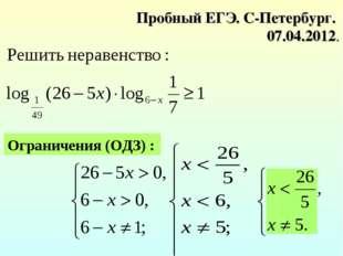 Пробный ЕГЭ. С-Петербург. 07.04.2012. Ограничения (ОДЗ) :