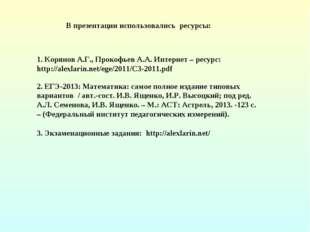 1. Корянов А.Г., Прокофьев А.А. Интернет – ресурс: http://alexlarin.net/ege/2
