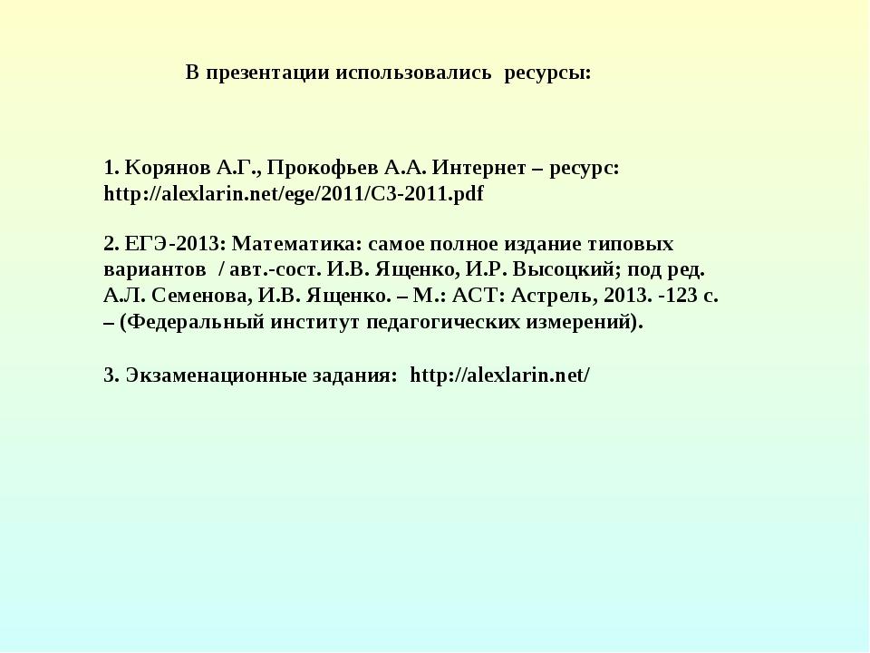1. Корянов А.Г., Прокофьев А.А. Интернет – ресурс: http://alexlarin.net/ege/2...