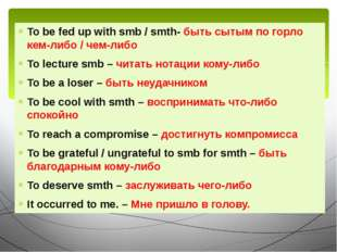 To be fed up with smb / smth- быть сытым по горло кем-либо / чем-либо To lect
