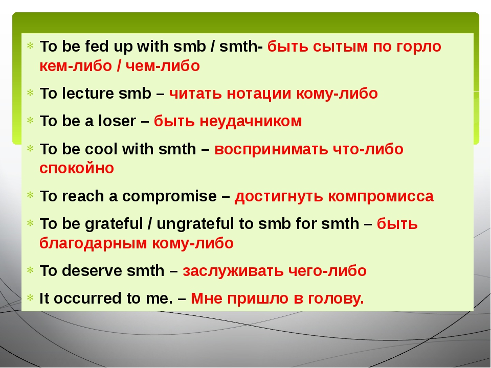To be fed up with smb / smth- быть сытым по горло кем-либо / чем-либо To lect...
