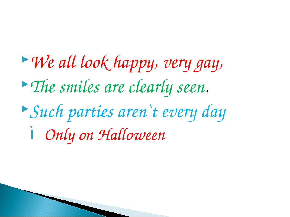 We all look happy, very gay, The smiles are clearly seen. Such parties aren`t...