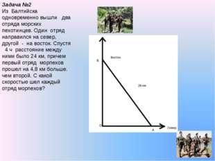* Задача №2 Из Балтийска одновременно вышли два отряда морских пехотинцев. Од