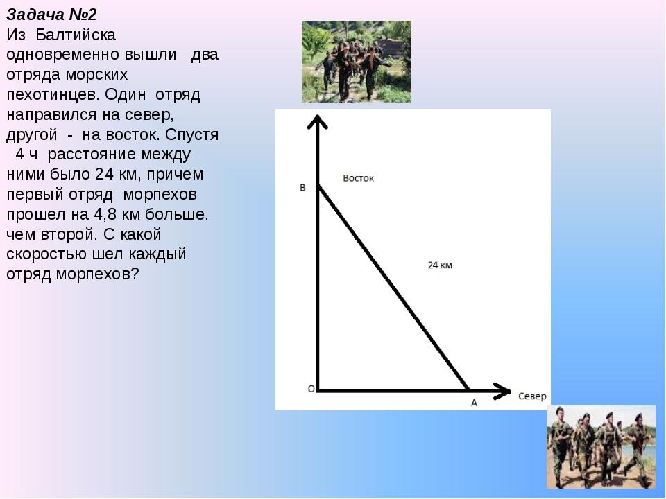 * Задача №2 Из Балтийска одновременно вышли два отряда морских пехотинцев. Од...