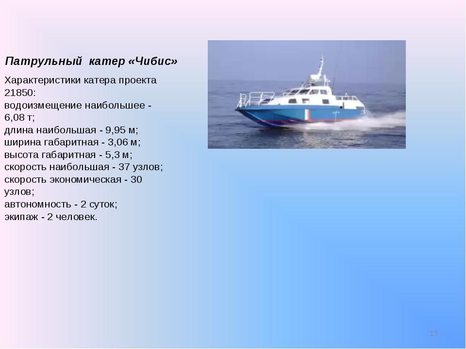 * Патрульный катер «Чибис» Характеристики катера проекта 21850: водоизмещение...