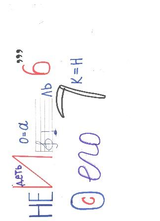 H:\6 класс фразеологизмы\ребус 1.jpeg