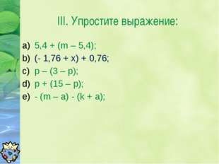 III. Упростите выражение: 5,4 + (m – 5,4); (- 1,76 + x) + 0,76; p – (3 – p);