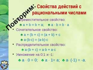 Свойства действий с рациональными числами Переместительное свойство: ♣ a + b
