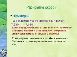 Раскрытие скобок Пример 1. a + (- b + c) = a + (- b) + c = a – b + c Если пер