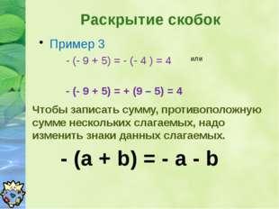 Пример 3 - (- 9 + 5) = - (- 4 ) = 4 или - (- 9 + 5) = + (9 – 5) = 4 Чтобы зап