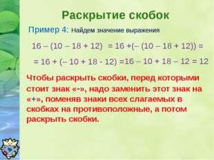 Пример 4: Найдем значение выражения 16 – (10 – 18 + 12) = 16 +(– (10 – 18 + 1