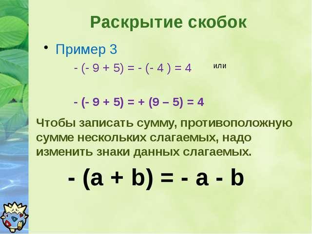Пример 3 - (- 9 + 5) = - (- 4 ) = 4 или - (- 9 + 5) = + (9 – 5) = 4 Чтобы зап...