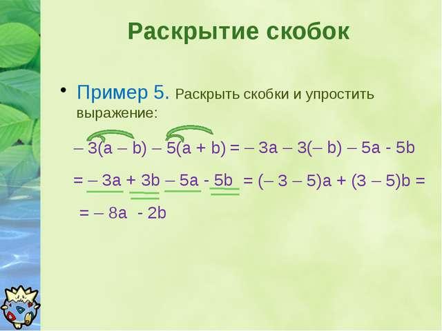 Пример 5. Раскрыть скобки и упростить выражение: – 3(a – b) – 5(a + b) = – 3a...