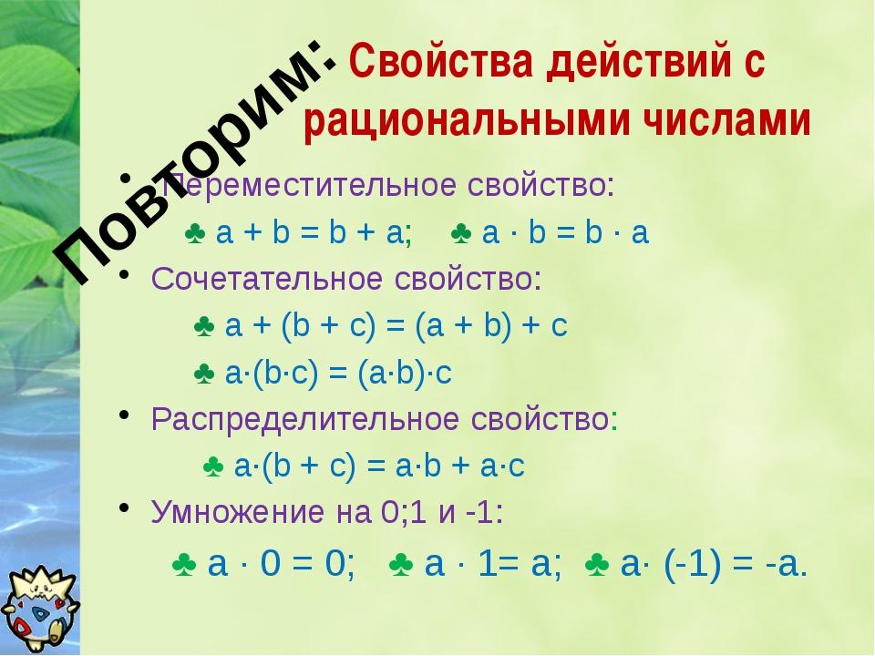 Свойства действий с рациональными числами Переместительное свойство: ♣ a + b...