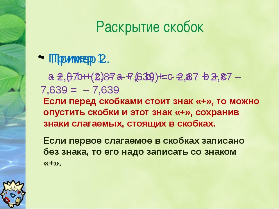 Раскрытие скобок Пример 1. a + (- b + c) = a + (- b) + c = a – b + c Если пер...