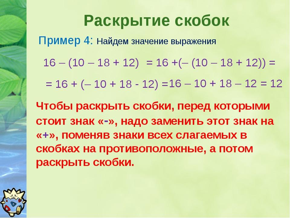 Пример 4: Найдем значение выражения 16 – (10 – 18 + 12) = 16 +(– (10 – 18 + 1...