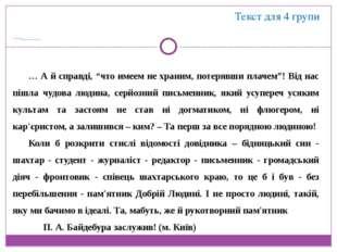 Степан Крижанівський Пам'ятник добрій людині (продовження) Текст для 4 групи