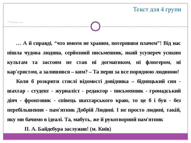 Степан Крижанівський Пам'ятник добрій людині (продовження) Текст для 4 групи...