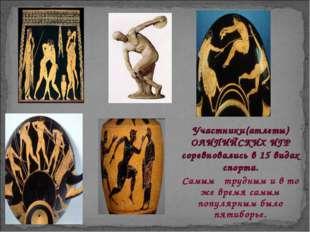 Участники(атлеты) ОЛИПИЙСКИХ ИГР соревновались в 15 видах спорта. Самым трудн