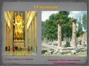 Олимпия. Место проведения Олимпийских игр. Статуя Зевса в Олимпии