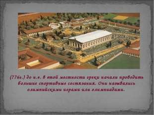 (776г.) до н.э. в этой местности греки начали проводить большие спортивные со