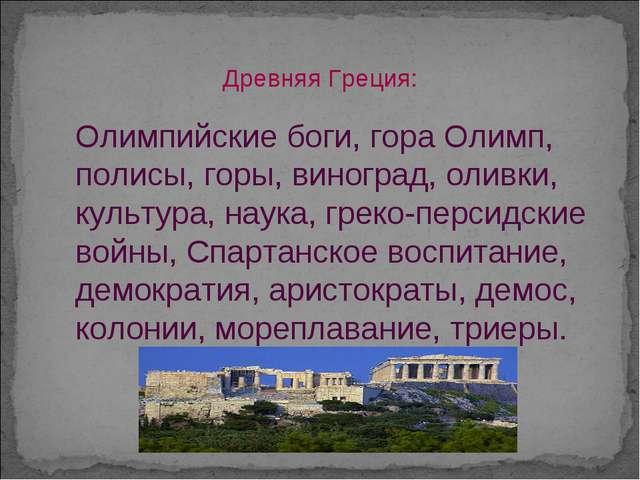 Древняя Греция: Олимпийские боги, гора Олимп, полисы, горы, виноград, оливки,...