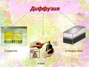Диффузия в жидкостях в газах в твердых телах