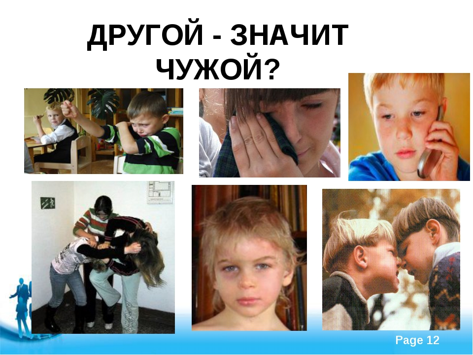 ДРУГОЙ - ЗНАЧИТ ЧУЖОЙ? Free Powerpoint Templates Page *