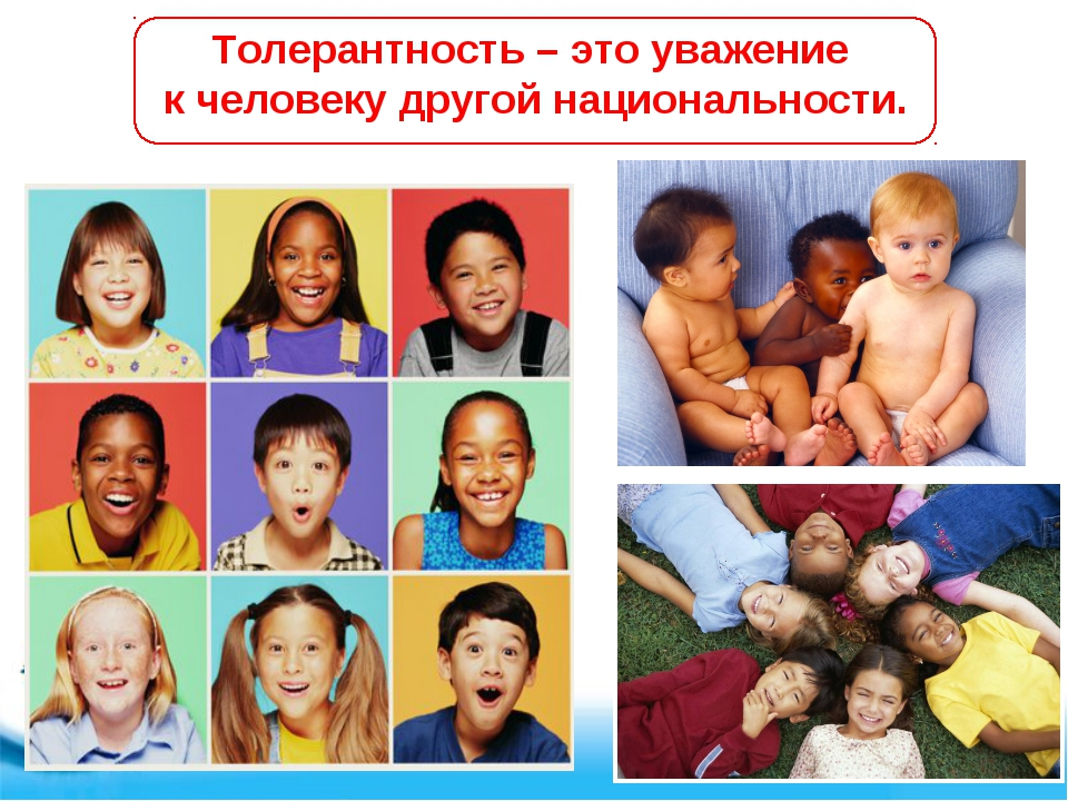 Толерантность – это уважение к человеку другой национальности. Free Powerpoin...